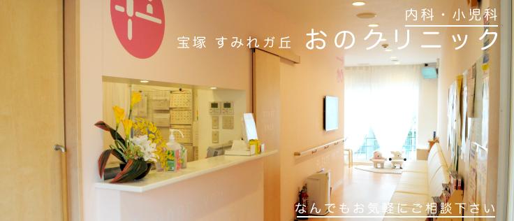 宝塚にある内科・小児科 おのクリニック店内